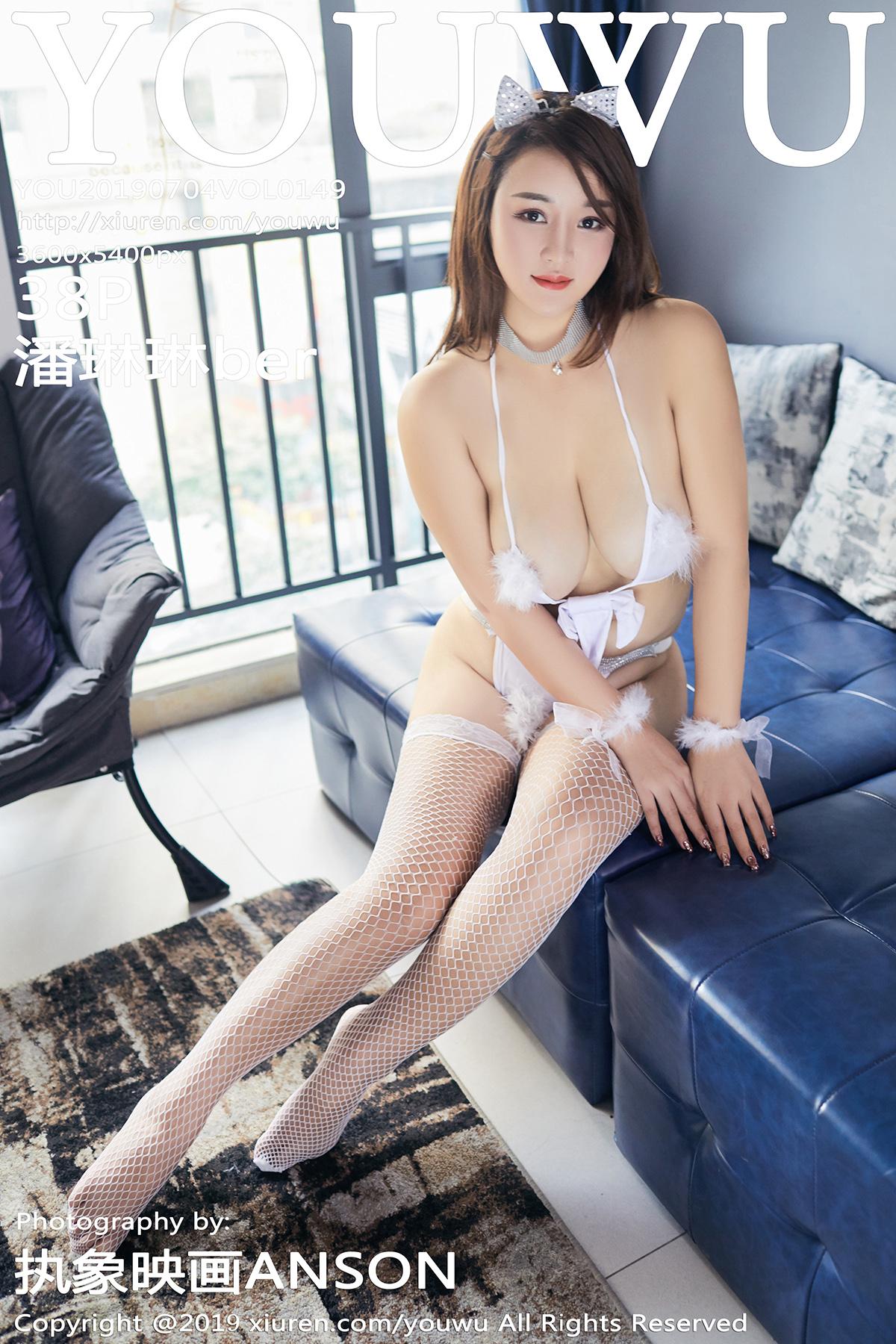 尤物馆 [YouWu] 2019.07.04 VOL.149 潘琳琳ber
