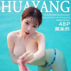 花漾写真 [HuaYang] 2019.07.25 VOL.161 黄楽然