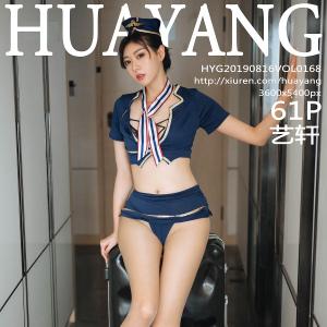花漾写真 [HuaYang] 2019.08.16 VOL.168 艺轩