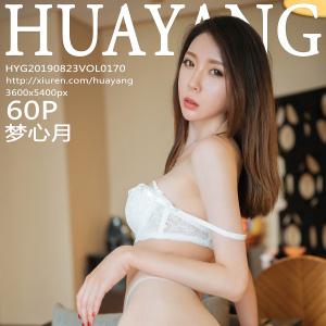 花漾写真 [HuaYang] 2019.08.23 VOL.170 梦心月