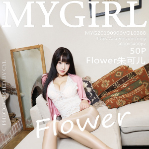 美媛馆 [MyGirl] 2019.09.06 VOL.388 Flower朱可儿