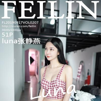 嗲囡囡- [FEILIN] 2019.09.17 VOL.207 luna张静燕
