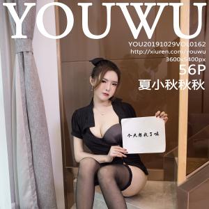 尤物馆 [YouWu] 2019.10.29 VOL.162 夏小秋秋秋