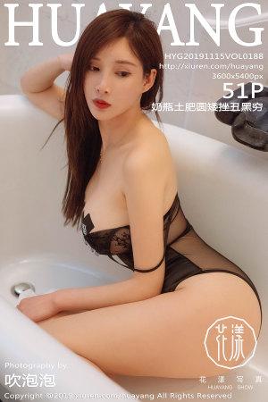 花漾写真 [HuaYang] 2019.11.15 VOL.188 奶瓶土肥圆矮挫丑黑穷