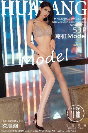 花漾写真 [HuaYang] 2019.12.16 VOL.198 葛征Model