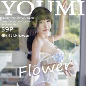 尤蜜荟 [YOUMI] 2020.01.06 VOL.400 朱可儿Flower