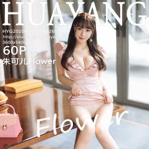 花漾写真 [HuaYang] 2020.07.30 VOL.265 朱可儿Flower