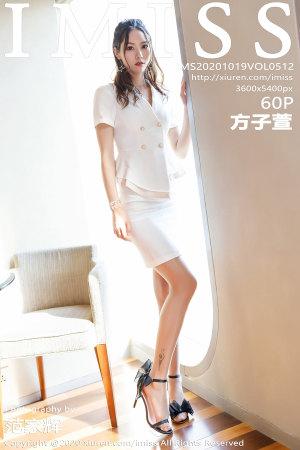 爱蜜社 [IMISS] 2020.10.19 VOL.512 方子萱