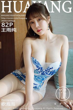 花漾写真 [HuaYang] 2021.02.07 VOL.365 王雨纯